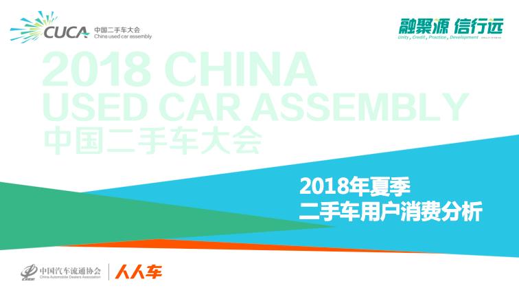 中国汽车流通协会联合人人车发布二手车用户消费分析报告