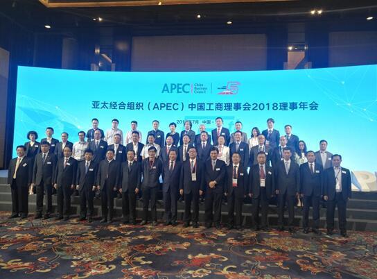 周海江出席2018APEC工商领导人中国论坛:打造三自企业实现八方共赢