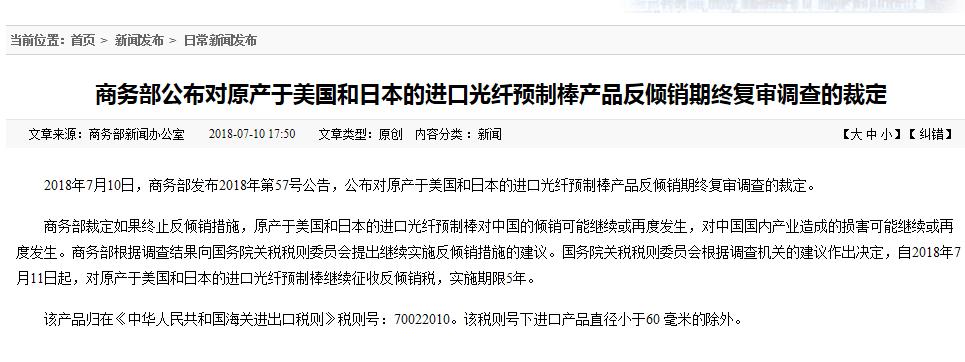 商务部:对原产于美国日本的进口光纤预制棒继续征反倾销税