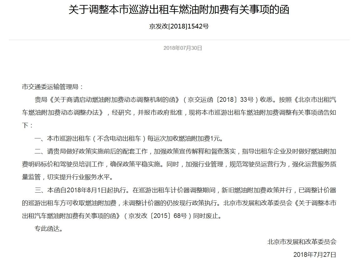 通知!由于油价上涨 下月起在北京打出租车将多花1元