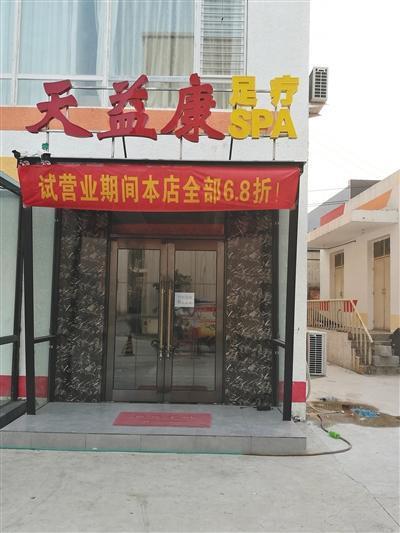 bob娱乐:色情服务SPA店已停业 警方介入调查