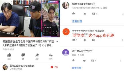 AI和人脸识别帮你变美 韩国整容医生都被腾讯微视征服