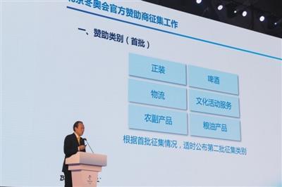 北京冬奥会官方赞助商征集正式启动 赞助需具备哪些条件?