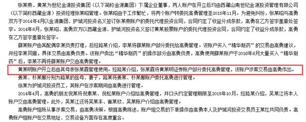 黄晓明卷入股票操纵案背后:名