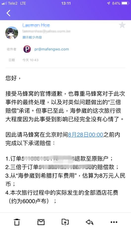 """信函截图 图片来源:""""二村不停""""提供"""