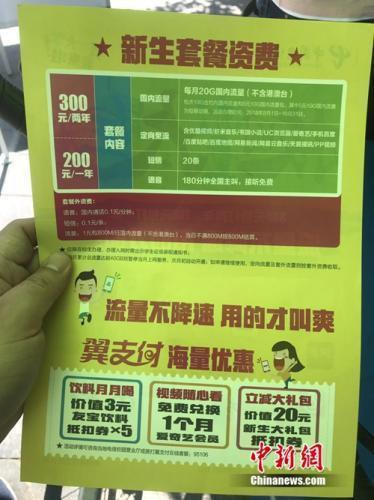 中国电信新生套餐资费宣传页。中新网 吴涛 摄