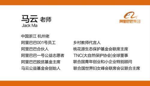 """记者从阿里方面拿到的马云的新名片(电子版)显示,""""马云""""后面已加上""""老师""""二字。"""