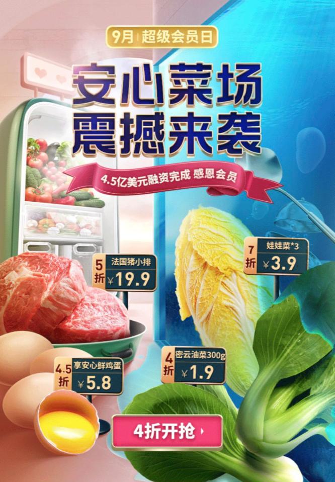 中秋佳节将至每日优鲜推99元阳澄湖大闸蟹礼券回馈会员