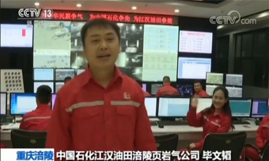 中国石化江汉油田涪陵页岩气公司毕文韬