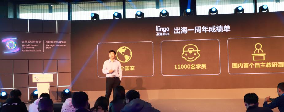 在线教育开创中国文化出海新方式LingoBus亮相世界互联网大会