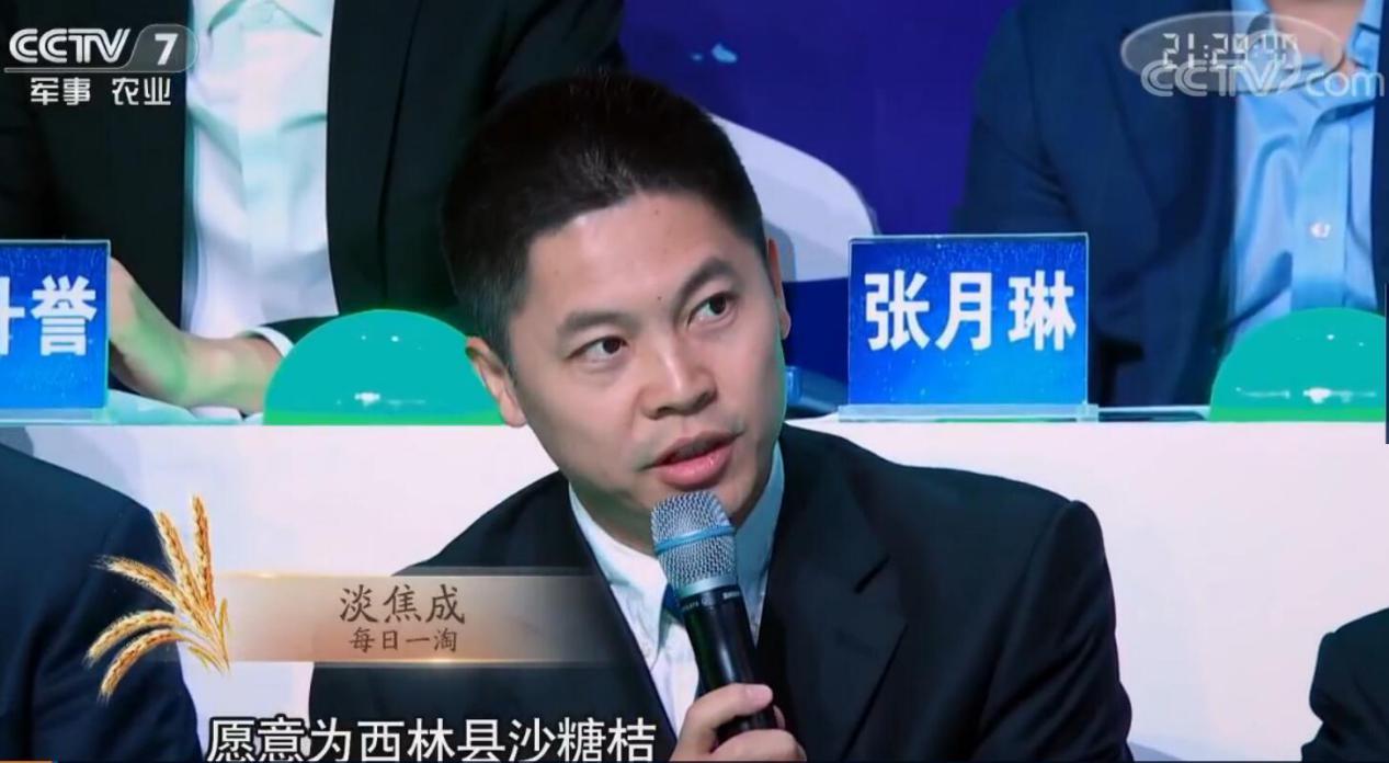 每日一淘受邀出席第十六届中国国际农产品交易会助力产业扶贫