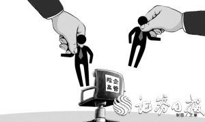 年内近三成险企更换董事长或总经理