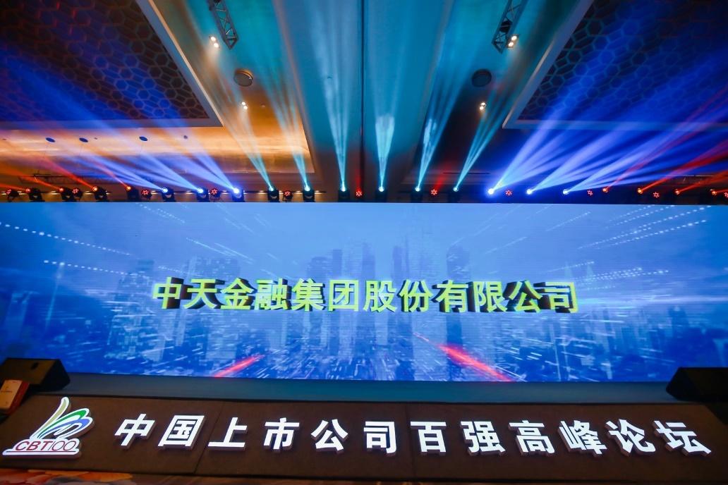 """助推区域经济发展中天金融获颁""""2018中国百强企业奖"""""""