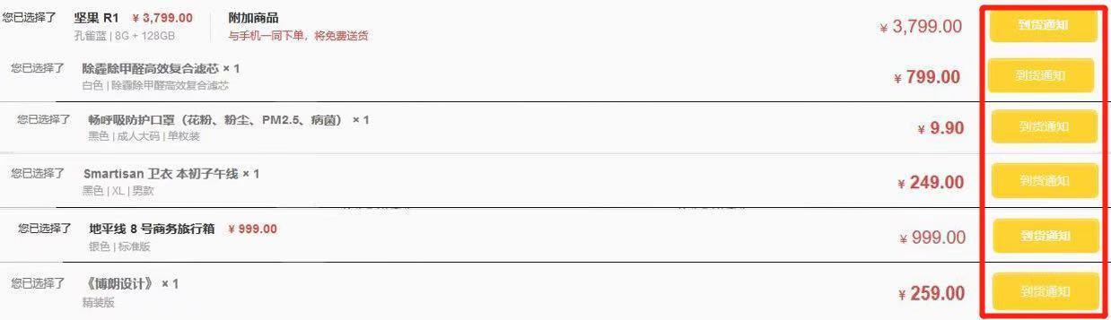 """集体缺货?锤子官网所有产品均显示""""到货通知"""