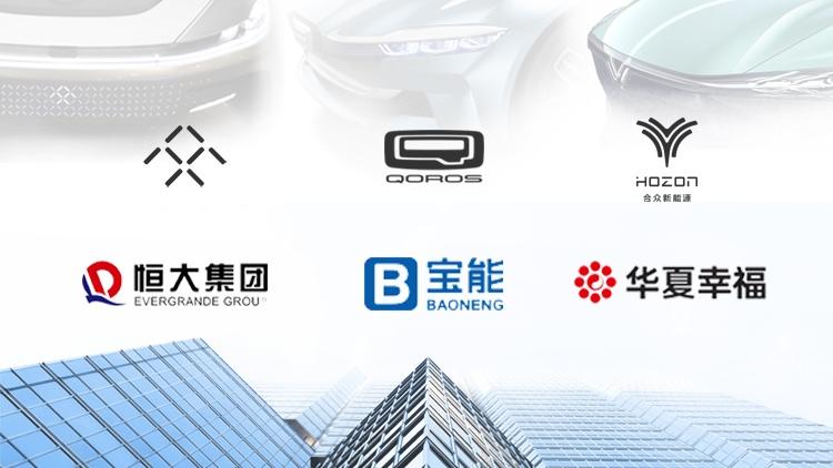 恒大、华夏幸福等地产企业瞄上跨界造车纠葛很多难度不小