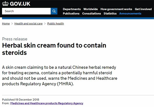"""""""祖大夫""""草本抑菌乳膏被英国药监部门检出非法添加激素"""