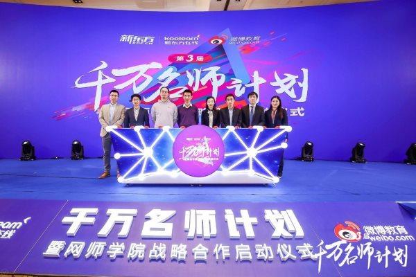 新东方在线携手微博教育共创网师培养新模式