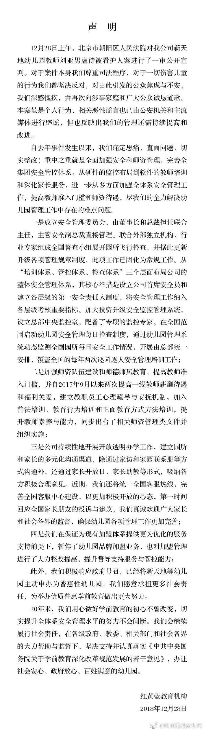 红黄蓝教育机构发声明再次致歉 称已申办普惠性幼儿园