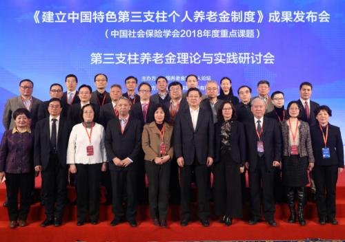 《建立中国特色第三支柱个人养老金制度》成果发布会暨第三支柱养老金理论与实
