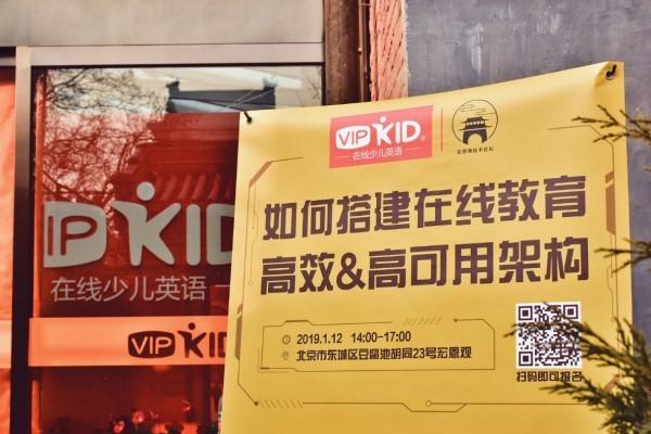助推在线教育技术创新VIPKID宏恩观技术分享论坛面世
