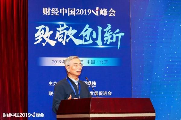 财经中国2019V峰会在京举行专家学者共话创新