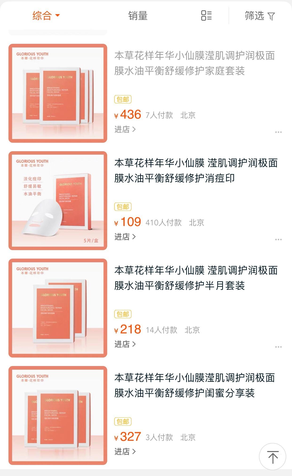 """成本3元售价翻7倍揭秘""""阿里女高管""""背后的微商暴利产业链"""