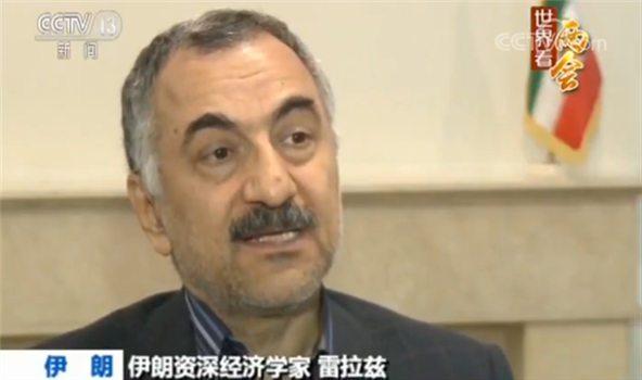 伊朗经济学家:中国经济发展充满活力