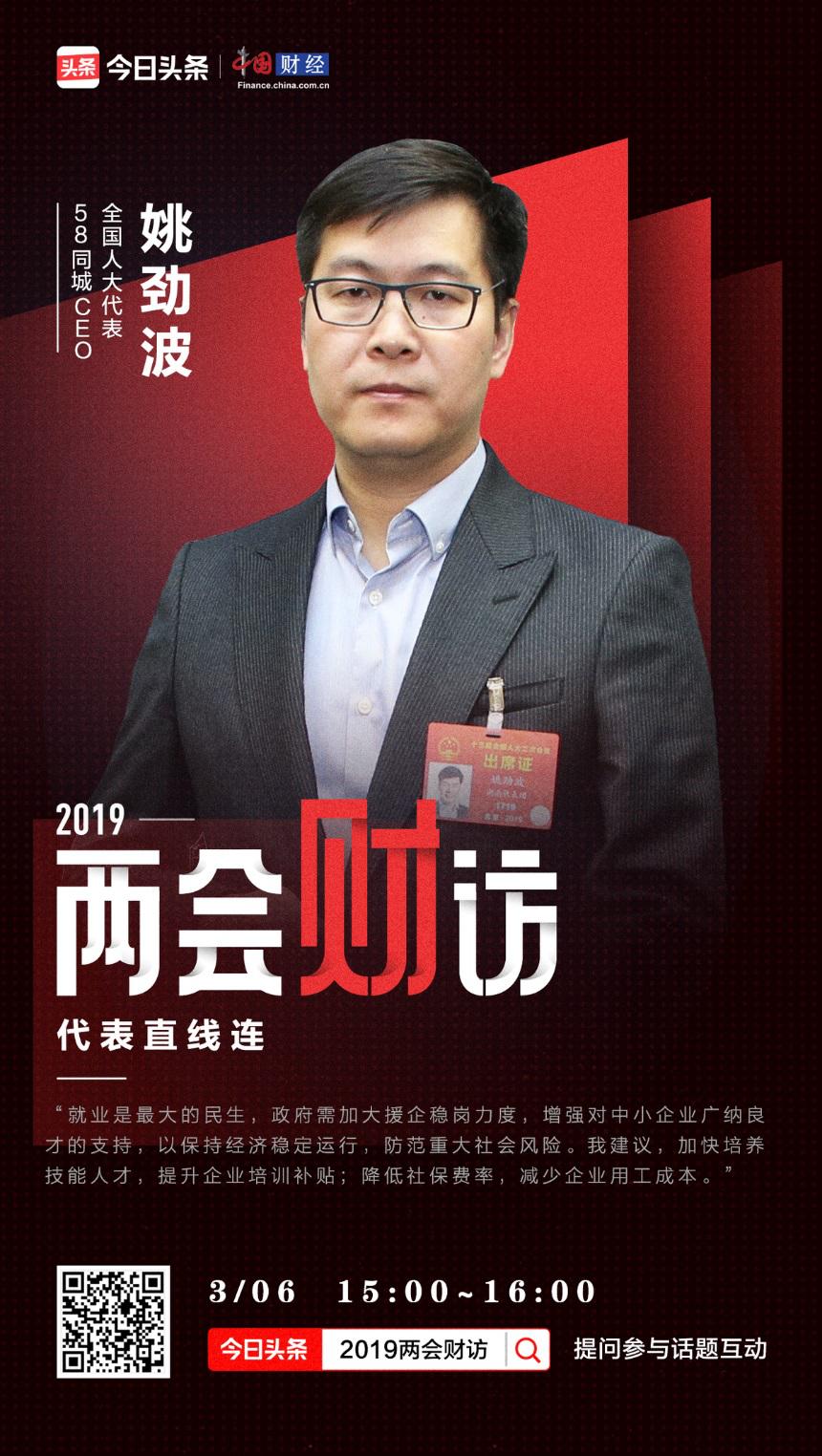 姚劲波:承诺58同城不裁员不降薪 践行企业家追梦精神