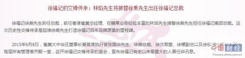 徐福记换帅:现任总裁林焰即将退休 雀巢苏强接棒