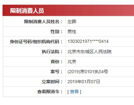 链家董事长左晖被列入限制消费名单