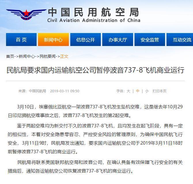 民航局:今天18點前停止所有波音737MAX商業飛行