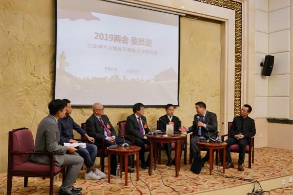 政协委员热议平台经济下文创消费:让中国人的智慧变成财富,并走向世界