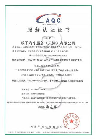 """瓜子二手车通过中汽研""""国""""认证严选直卖通过国家认监委认证标准"""