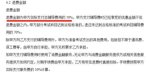 """嗨学网""""保过班""""涉嫌虚假宣传 投诉上百起多次被工商局行政处罚"""