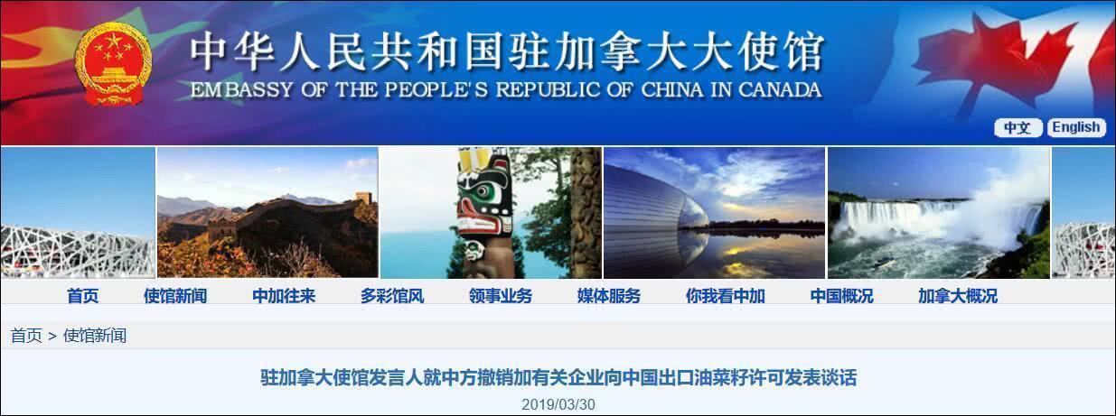 中国驻加拿大大使馆官网截图
