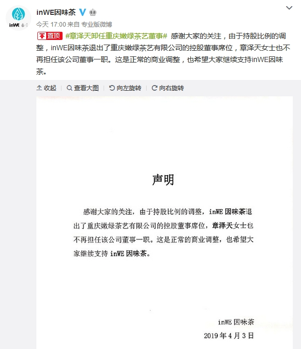 章泽天卸任刘强东旗下公司董事官方称:正常商业调整