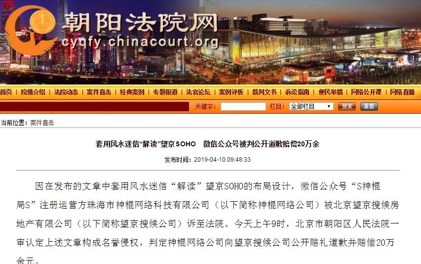 """""""不信风水""""潘石屹维权案胜诉:自媒体要赔20余万"""
