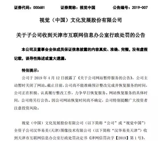 """视觉中国被""""从重处罚""""30万元!网友:太少了"""