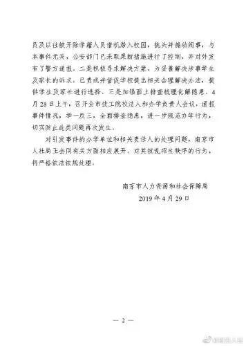 南京应用技术学校被曝虚假招生? 南京人社局回应