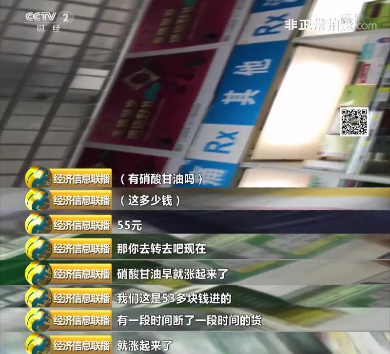 硝酸甘油漲價10倍!藥品價格放開 監管不能放開_深圳北大醫院