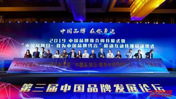 中国品牌建设促进会副秘书长:中国品牌将迎来新发展