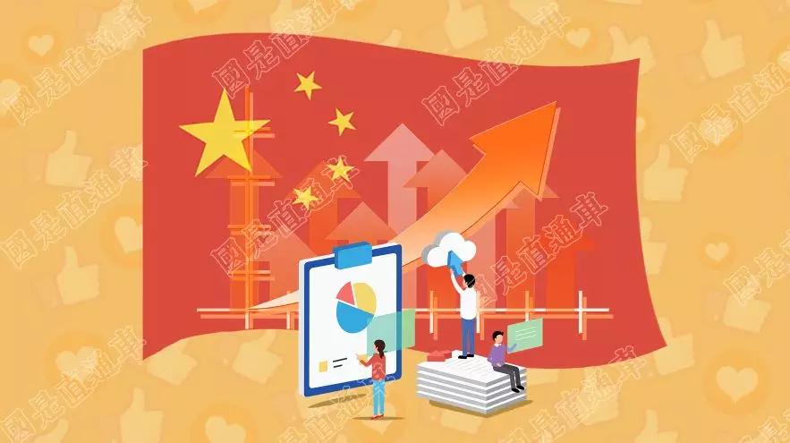 国是论坛丨坚定看好中国经济的N个理由