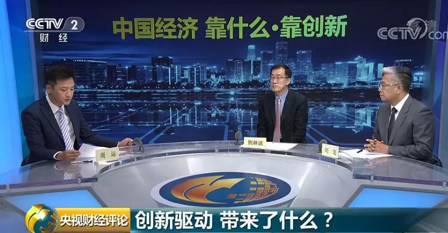 """中国经济靠什么?抓住创新的""""牛鼻子""""不松手"""