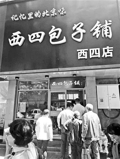 """""""西四包子铺""""翻红竟都不是老字号?三家企业争相注册"""