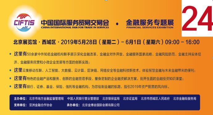 2019年京交会破解科创企业融资难还是京交会金融服务展有办法