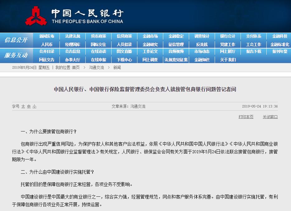 热点:中国人民银行、中国银行保险监督管理委员会负责人就接管包商银行问题答记者问
