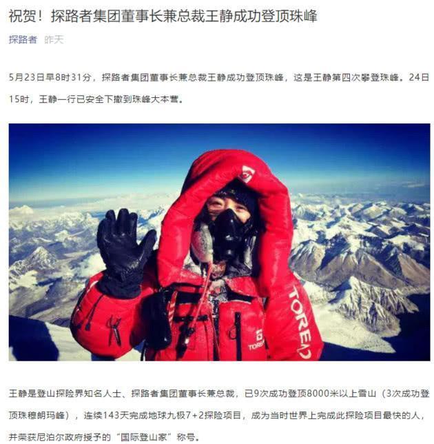 董事长3次登顶珠峰公司股价却猛跌90%股民:干点正经事