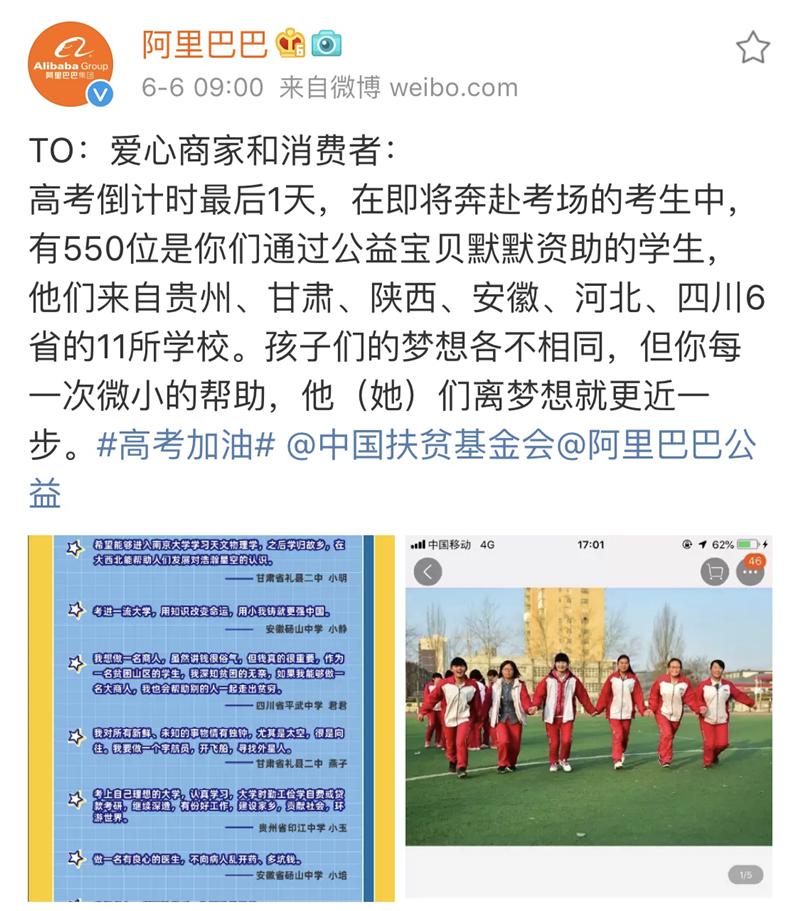"""57万淘宝爱心商家资助""""新未来高中生""""550人明天将参加高考"""