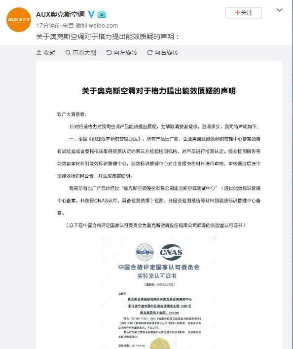 奥克斯空调针对格力质疑发布声明:所有出厂产品均经过监测