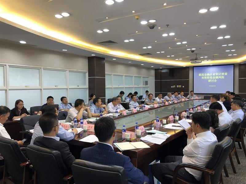 财政部:进一步提升金融企业审计质量 促进国有资本保值增值